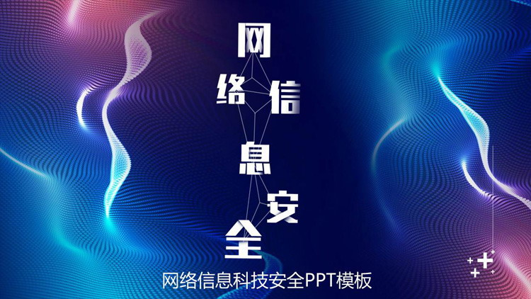�{紫曲�背景的�W�j信息安全PPT模板