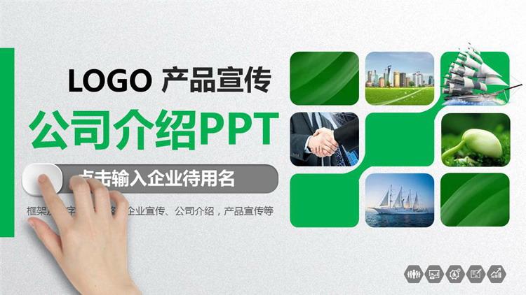 �G色微立�w公司宣�鳟a品介�BPPT模板