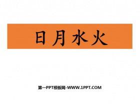 《日月水火》PPT免费下载