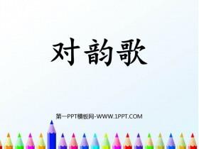 《对韵歌》PPT精品课件