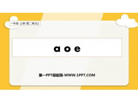 《aoe》PPT课件下载