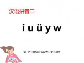 《iuüyw》PPT课件下载