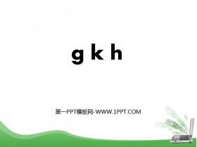 《gkh》PPT教学课件