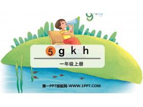 《gkh》PPT课件下载