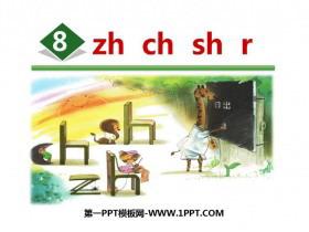 《zh ch sh r》PPT课件下载