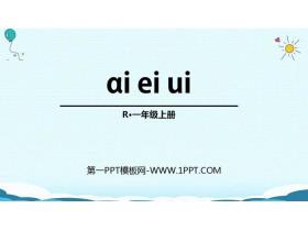 《ai ei ui》PPT免费下载
