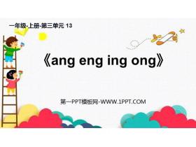 《ang eng ing ong》PPT免费下载