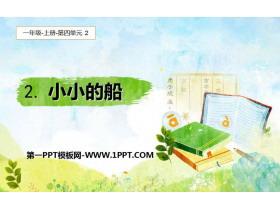 《小小的船》PPT免费课件下载