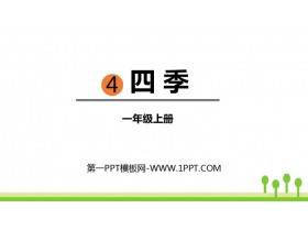 《四季》PPT优秀课件下载