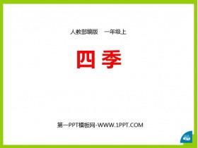 《四季》PPT精品课件下载