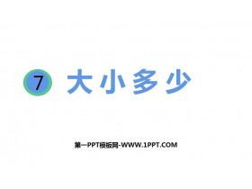 《大小多少》PPT课件下载