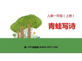 《青蛙写诗》PPT教学课件下载