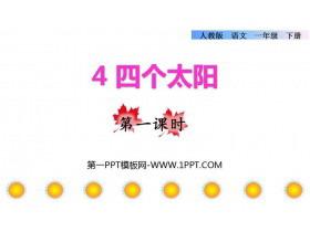 《四个太阳》PPT课件下载(第1课时)