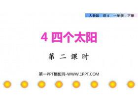《四个太阳》PPT课件下载(第2课时)
