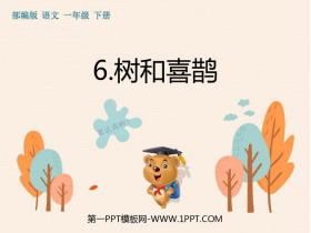 《树和喜鹊》PPT教学课件下载