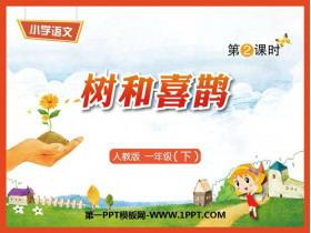 《树和喜鹊》PPT教学课件(第2课时)