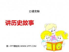 《讲历史故事》PPT课件下载