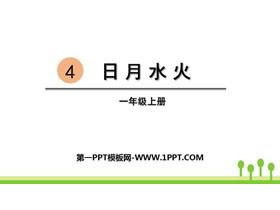 《日月水火》PPT课件下载