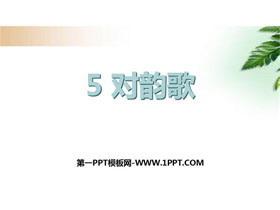 《对韵歌》PPT免费下载