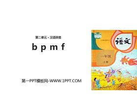 《bpmf》PPT免费下载
