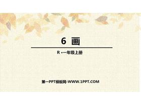 《画》PPT免费下载