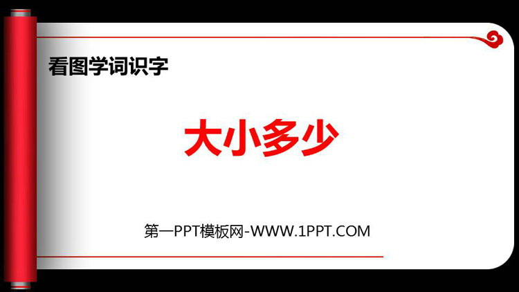 《大小多少》PPT教学课件下载