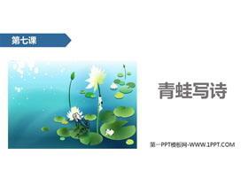 《青蛙写诗》PPT课文课件下载