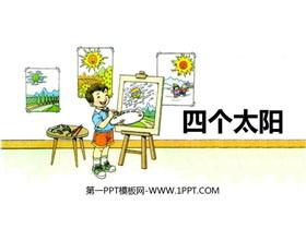 《四个太阳》PPT优秀课件