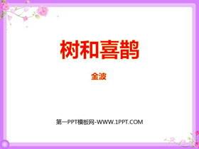 《树和喜鹊》PPT精品课件