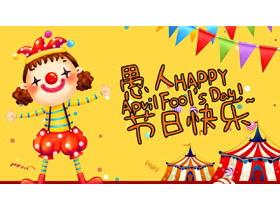 小丑�b扮的小女孩背景愚人�PPT模板