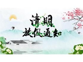 清新水墨中���L清明�放假通知PPT模板