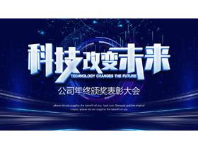 《科技改�未�怼房萍脊�司年�K表彰大��PPT模板