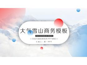 大气雪山背景商务PPT模板免费下载