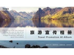 旅行社旅游宣传相册PPT模板