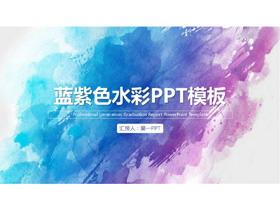��s�{紫水彩背景通〓用商��PPT模板