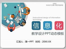 彩色扁平化�L格信息化教�WPPT�n件模板