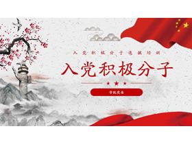 中国风入党积极分子培训PPT模板