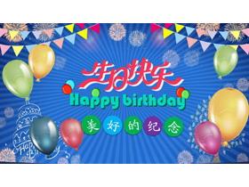 彩色气球背景的生日快乐PPT模板