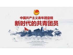 《新时代的共青团员》中国共产主义青年团章程PPT