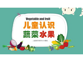 卡通�和��J�R蔬菜水果PPT�n件模板