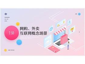 2.5D互联网网购外卖订餐电子支付场景PPT模板