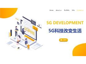 2.5D�L格5G科技改�生活PPT模板