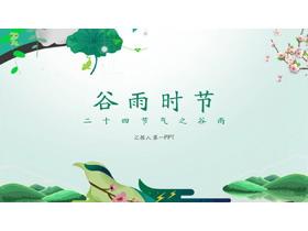 ��s清新谷雨�r�PPT模板