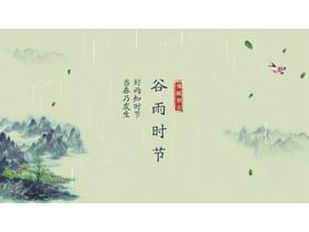 古典水墨群山背景谷雨���PPT模板