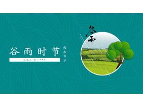 清新卡通�L谷雨���PPT模板