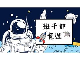 卡通太空背景小�W班干部��x自我介�BPPT模板