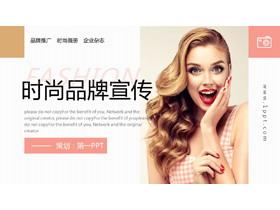 欧美女模特背景的时尚品牌宣传PPT模板