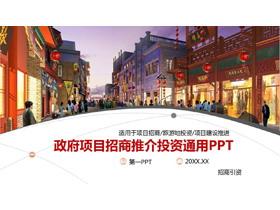 政府旅游项目招商引资PPT模板