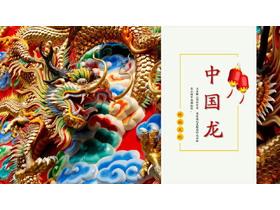 彩色中����雕塑背景中���鹘y�日PPT模板