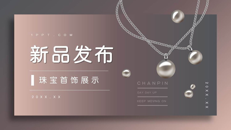 高端雅致珠宝首饰新品发布会PPT模板1